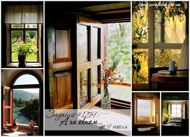Задание #159: A за окном... до 09/07