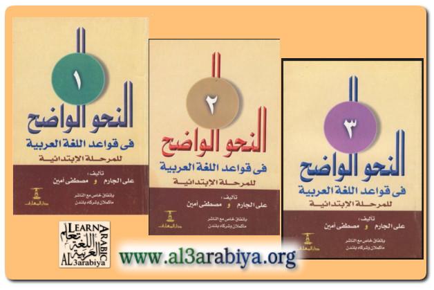 Clear Rules of the Arabic language النحو الواضح في قواعد اللغة العربية