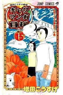 [増田こうすけ] ギャグマンガ日和 第01-15巻