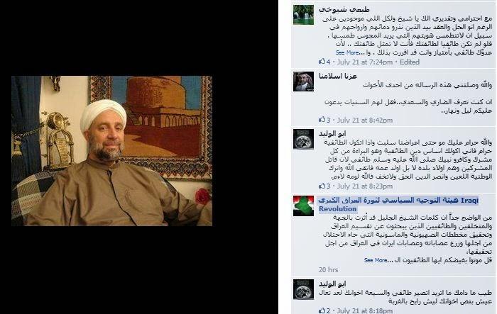 تعليقات أهل السنة على رسالة الشيخ عبد الحكيم السعدي حول مؤتمر عمان