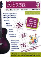"""Μουσική Σχολή """"ΚΙΘΑΡΙΣ"""""""