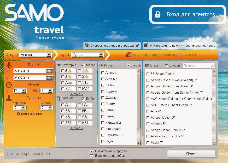 Средства online продвижения туристического продукта для   цен и представленных в системе предложений от туроператоров обеспечивается благодаря самым современным и проверенным на практике технологиям