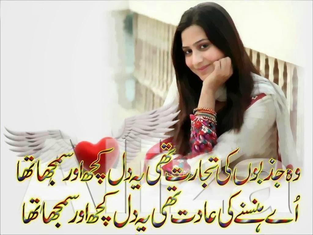 Tijarat E Jazbah SMS Shayari