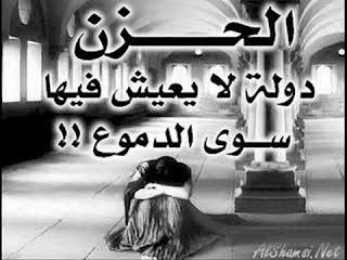 الحزن دولة لا يعيش فيها الا الدموع
