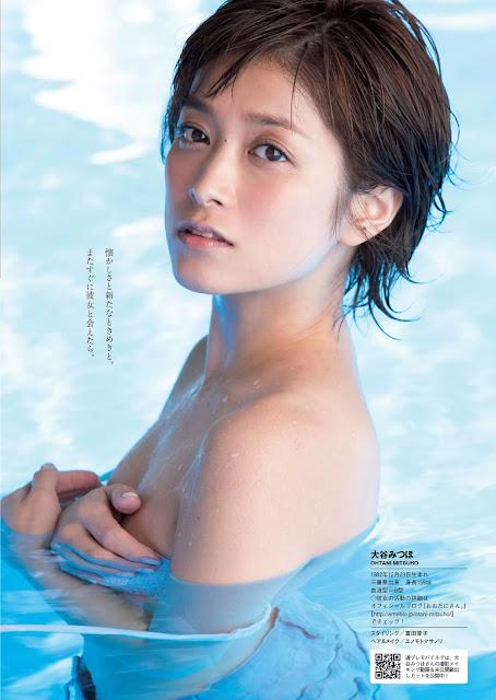 大谷みつほ Ohtani Mitsuho Weekly Playboy 週刊プレイボーイ No 44 2015 Pics 6