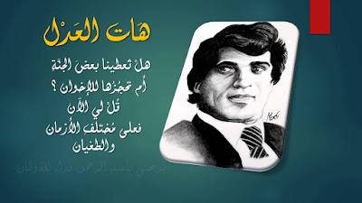 قصيدة هات العدل للشاعر المبدع أحمد مطر (مع إمكانية التحميل)