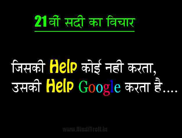 New Funny Hindi Quotes Wallpaper