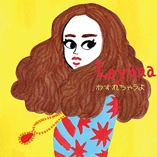 [Album] Leyona – わすれちゃうよ (2016.08.03/MP3/RAR)