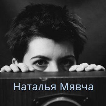 Наталья Мявча