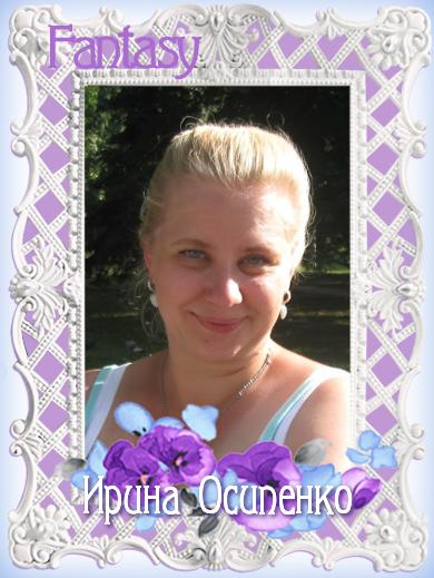 Ирина Осипенко
