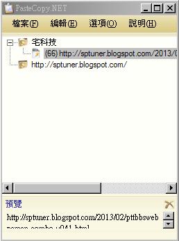 文字複製貼上好幫手,可分類的剪貼簿工具,PasteCopy.NET V1.0 多國語言綠色免安裝版!