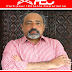 Lettre sincère ouverte au leader du PEC, Maitre FAHAMI Saïd Ibrahim