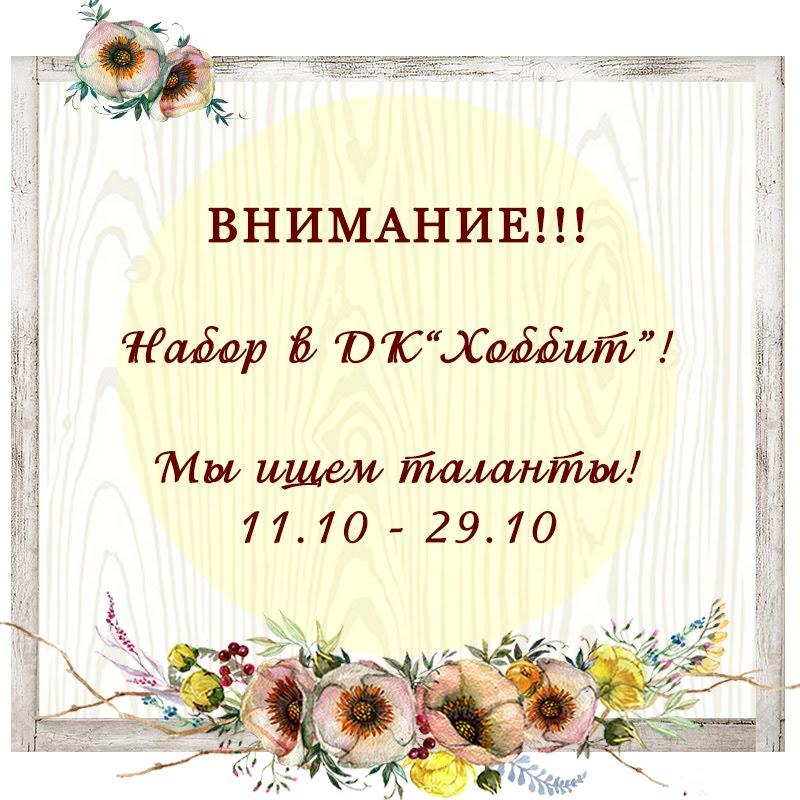 НАБОР В ДК!!! - до 29.10