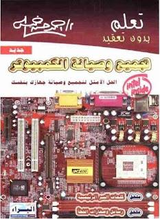 اسطوانة تعليم صيانة الكمبيوتر بالصوت والصورة  بإحتراف دون الحاجة للمدرس