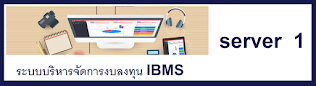 IBMS SERVER 1