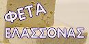 Φέτα Ελασσόνας Π.Ο.Π