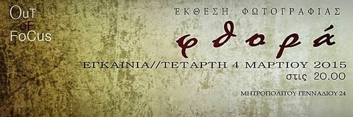 ekhtesh-fotografias-fthora