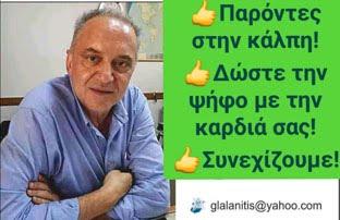 Γιάννης Λαλανίτης υποψήφιος δημοτικός σύμβουλος Δήμου Χαλκιδέων