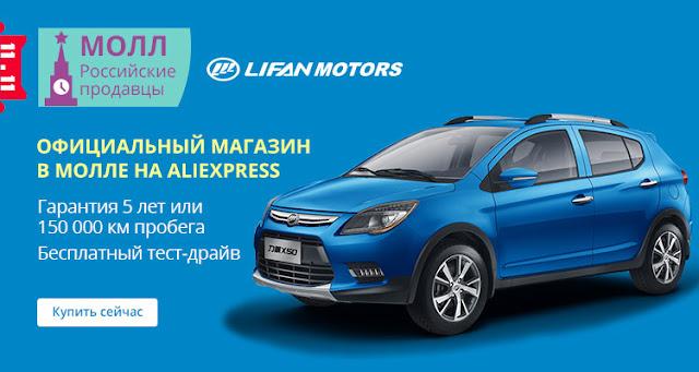 Автомобили Lifan по самой низкой цене и купон на скидку