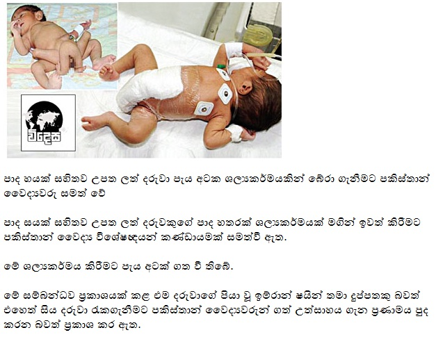Gossip Lanka News Today