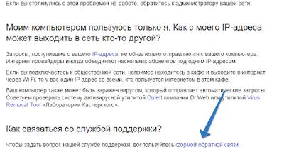 Форма связи с техподдержкой Яндекса