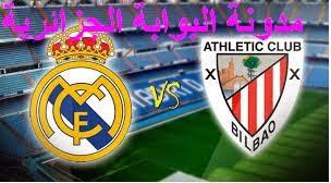 مباراة ريال مدريد وأتلتيك بلباو اليوم real madrid vs athletic bilbao