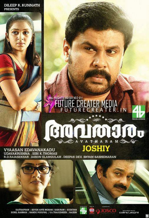 Dileep's Avatharam Official Trailer | Avatharam Release Date