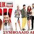 ΣΥΜΒΟΛΑΙΟ ΑΓΑΠΗΣ 93-94 KIRALIK ASK