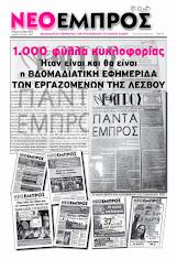 ΝΕΟ ΕΜΠΡΟΣ: 1.000 ΦΥΛΛΑ ΚΑΙ ΣΥΝΕΧΙΖΟΥΜΕ