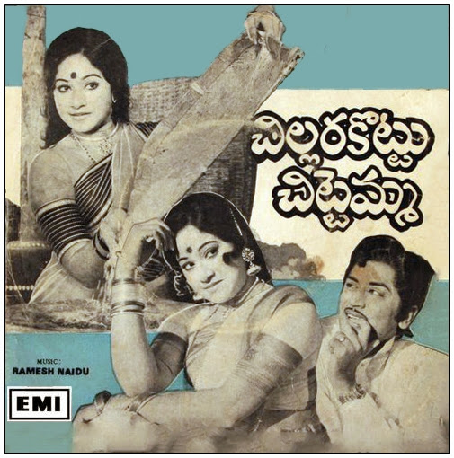 Chillara Kottu Chittemma  Telugu Mp3 Songs Free  Download  1977