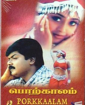 Watch Porkkaalam (1997) Tamil Movie Online
