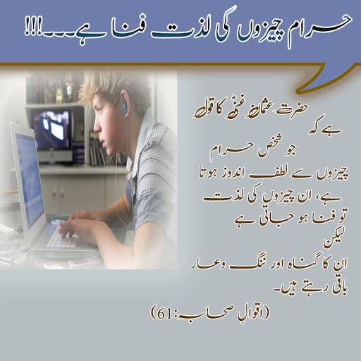 Haram Chezon Ki lazat To Fanaa Ho Jati Magar - Hazrat Usman Rz Ka Aqwal