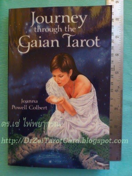 ไพ่ทาโร่ ไพ่ยิปซี The Star เดอะสตาร์ Tarot Cover Book Companion Llewellyn