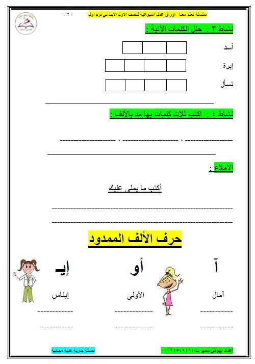 جديد و حصري أوراق عمل للصف الأول في جميع المواد