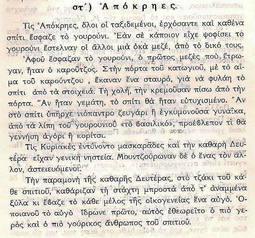"""Γεώργιος Αντ. Παπαντωνίου """"ΤΟ ΕΛΛΗΝΙΚΟΝ - ΜΟΥΛΑΤΣΙ - ΤΗΣ ΓΟΡΤΥΝΙΑΣ Ν. ΑΡΚΑΔΙΑΣ"""""""