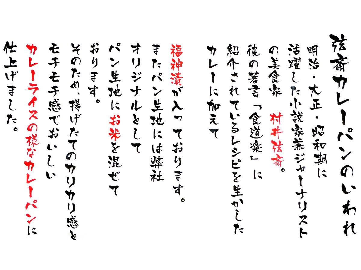 弦斎カレーパン | 湘南工房シャンパンベーカリー