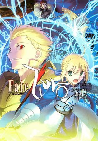 Trở Lại Hư Không - Fate - Zero