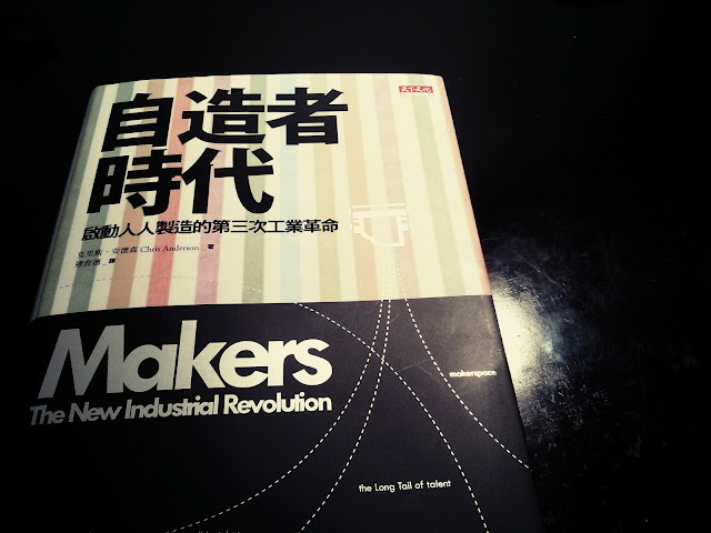 makers the new industrial revolution pdf
