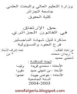 حقوق الارتفاق في القانون الجزائري - مذكرة ماجستير 19-05-2011%2B22-45-4
