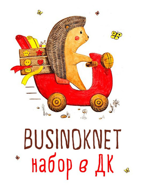 Набор в ДК Businoknet