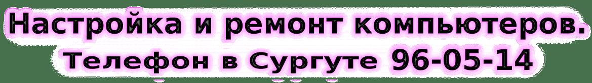 Настройка и ремонт компьютеров и ноутбуков в Сургуте