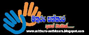 http://mithuru-sathkaara.blogspot.com/