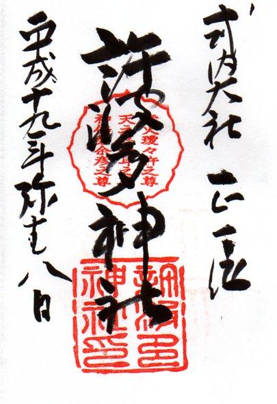 許波多神社の御朱印