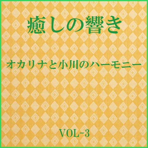 [Album] リラックスサウンドプロジェクト – 癒しの響き ~オカリナと小川のハーモニー ~ VOL-3 (2016.01.06/MP3/RAR)
