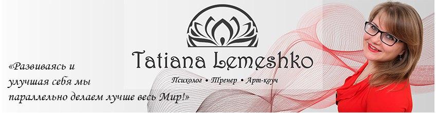 Блог Татьяны Лемешко
