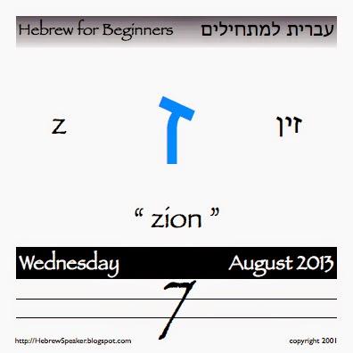 """hebrewspeaker: welcome! today's hebrew letter is """"zion"""" ז"""