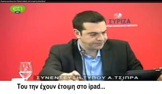 Mε «σκονάκι» στο iPad απαντούσε «αυθόρμητα» στις ερωτήσεις ο Τσίπρας- Δείτε το βίντεο