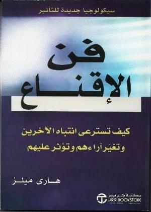 تحميل كتاب سيكولوجية الاقناع pdf
