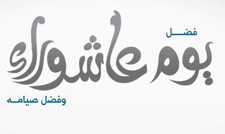 موعد تاريخ يوم عاشوراء 2015/1437 في مصر والسعودية وجميع الدول