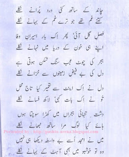 Rahman+baba+shayari